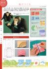 美術科資料集にTOP TO TAILが掲載開隆堂出版「美術 表現と鑑賞 -想いを形に-」