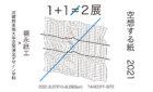 1+1≠2展 − 空想する紙2021 −