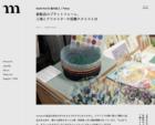 〈福永紙工〉Guild Vol.02 福永紙工 / Tokyo