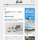 Casa BRUTUS オンラインPop-Up Stores by UNBOX™が紹介されました