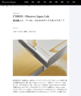 Discover Japan オンラインPop-Up Stores by UNBOX™が紹介されました